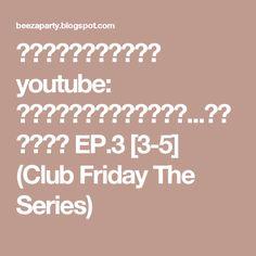 คลิปเด็ดจาก youtube: รักแท้หรือแค่...ผูกพัน EP.3 [3-5] (Club Friday The Series)
