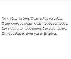 greek quotes, 7 κανόνες και για καλύτερη ζωή εικόνα στο We Heart It Greek Quotes, Quotes For Him, Image Sharing, Find Image, We Heart It, Motivation, Inspiration