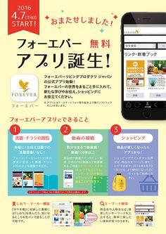 フォーエバー公式アプリ お知らせチラシ