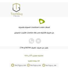 #techguyae #technology #Etisalat #Du #Etisalatservices #Duservices #uae #mobiledata #تكنولوجيا #اتصالات_دو #خدمات_اتصالات  #الامارات #بيانات_الهاتف #البيانات_الخلوية