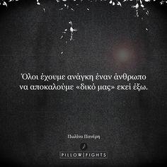 Pillow Quotes - Pillowfights.gr