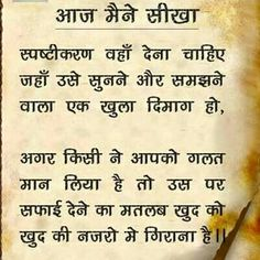 aaj maine seekha suvichar in hindi Mixed Feelings Quotes, Good Thoughts Quotes, Good Life Quotes, Good Morning Quotes, Marathi Love Quotes, Chankya Quotes Hindi, Indian Quotes, Quotations, Karma Quotes