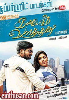 Kanpasum Vaarthaigal Tamil Movie Online