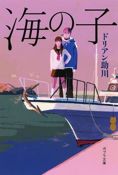 Tatsuro Kiuchi: Cover illustration for Children of the Sea, a novel by Durian Sukegawa.