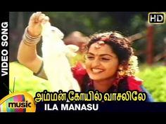 Amman Kovil Vaasalile Tamil Movie Songs HD, Ila Manasu Video Song, featuring Ramarajan and Sangeetha on Mango Music Tamil. https://www.youtube.com/watch?v=b8Qn9Aki60w