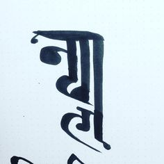 #Nepal #Ranjana lipi #kutakshar Nepal, Uni, Script, Language, Calligraphy, The Originals, Character, Script Typeface, Lettering