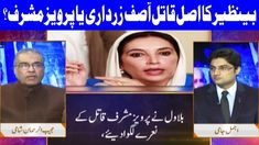 Nuqta e Nazar with Ajmal Jami, 27 December 2017, Dunya News, Latest News Headlines from Pakistan   #Ajmal Jami #Dunya News #Latest News Headlines from Pakistan #Latest Pakistani Talk Shows #Mujeeb ur Rehman Shami #Nuqta e Nazar #Nuqta e Nazar by Mujeeb ur Rehman Shami #Nuqta e Nazar with Ajmal Jami #Nuqta e Nazar with Ajmal Jami 27 December 2017 #talk show