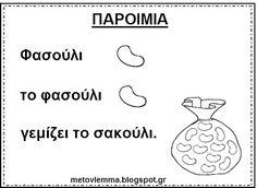 Με το βλέμμα στο νηπιαγωγείο και όχι μόνο....: Αποταμίευση.Φύλλα εργασίιας Learn Greek, Pre School, Place Card Holders, Education, Math, Learning, Cards, Blog, Autumn
