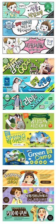 다양한 배너디자인   ********** 통로이미지(주) 팀장급의 그래픽디자이너 모집중!! 관심있는 분들은 notice 보드를 확인해주세요… Email Design, Web Design, Logo Design, Graphic Design, Sale Banner, Web Banner, Korean Design, Event Page, Ui Web