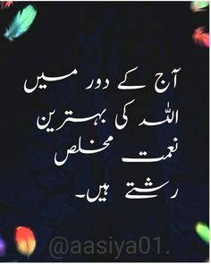 Best Quotes, Life Quotes, Iqbal Poetry, Urdu Words, My Diary, Islamic Inspirational Quotes, Deep Thoughts, Like Me, Beautiful