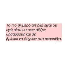 Greek Quotes, Say Something, Forever Love, Life Advice, Best Quotes, Inspirational Quotes, Thoughts, Sayings, Words