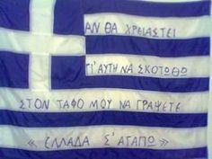 South Cyprus, Greek Flag, Greek History, Greek Quotes, Greek Life, Tao, Cool Words, Instagram Posts, Inspired