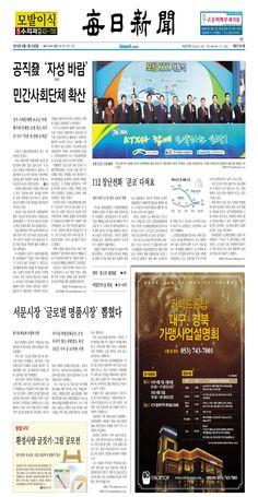 [매일신문 1면] 2015년 4월 1일 수요일