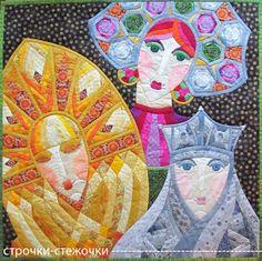 """Three Princesses of the Underworld"" by Natalia Muraveva (Russia). строчки-стежочки : ""Три царевны Подземного царства"" лоскутное панно."