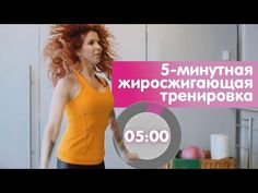 Пятиминутка на ягодицы от Юли Смольной! - YouTube