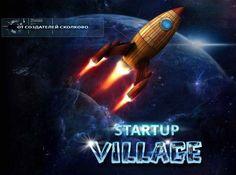 """2-3 июня 2014 состоится """"Startup village""""."""