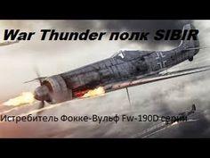 Огневая мощь Фокке-Вульф Fw-190 D /// War Thunder /// Реалистичные бои