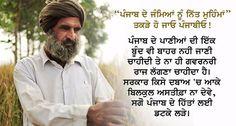 Punjab da Kissan ki keha reha ! #SYL #CongressDiDain #CongressMuktPunjab #DirtyPolitics #CongressAgainstPunjab