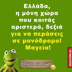 Click this image to show the full-size version. Life In Greek, Funny Greek, Funny Drawings, Greek Quotes, True Words, Just For Laughs, Funny Cute, Funny Images, Laugh Out Loud