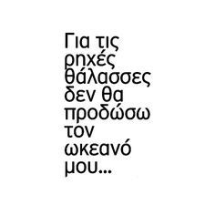 greek quotes - For shallow seas will not betray my Ocean Favorite Quotes, Best Quotes, Love Quotes, Funny Quotes, Inspirational Quotes, Words Quotes, Wise Words, Sayings, Greek Words