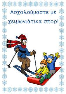 Όλα για το νηπιαγωγείο!: Τα χαρακτηριστικά του χειμώνα! Educational Activities, Projects To Try, Arts And Crafts, Baseball Cards, Winter, Fictional Characters, Blog, Winter Time, Teaching Materials
