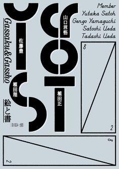 山口言悟 佐藤豊 植田理 植田正 合作 ポスター (8/2) Design : Tadashi Ueda
