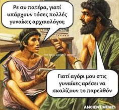 Ancient Memes, Free Therapy, Greek Quotes, Lol, Smile, Humor, Movie Posters, Funny Things, Funny Stuff
