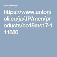 https://www.antonioli.eu/ja/JP/men/products/co18ms17-111880