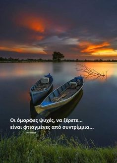 Good Night, Good Morning, Greek Quotes, Picture Quotes, Good To Know, Wisdom, Boat, Feelings, Sayings
