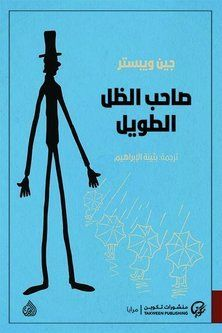 تحميل رواية صاحب الظل الطويل Pdf جين ويبستر Fiction Books Worth Reading Books Arabic Books