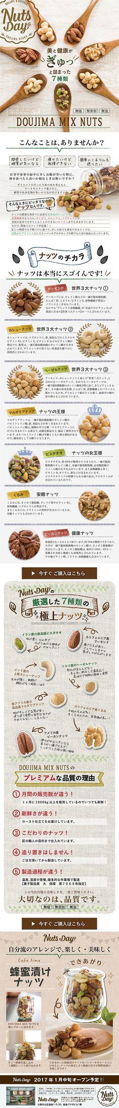 7種類の堂島ナッツ【食品関連】のLPデザイン。WEBデザイナーさん必見!ランディングページのデザイン参考に(かわいい系)