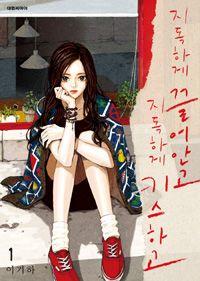 (韓国漫画:マンガ)「無茶に抱きしめて酷くキスして」1巻 (イ・ギハ) - 韓国音楽専門ソウルライフレコード