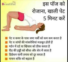 Pin by Komal Saini on Exercise Health And Fitness Expo, Health And Fitness Articles, Good Health Tips, Natural Health Tips, Gym Workout Tips, Fitness Workout For Women, Yoga Workouts, Yoga Asanas Names, Yoga Facts