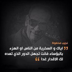 إياك و السخرية من الناس او الاستهزاء بالبؤساء، فأنت تجهل الدور الذي تعده لك الأقدار غداً. نجيب محفوظ Arabic quotes