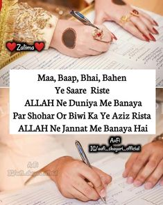 Muslim Couple Quotes, Muslim Love Quotes, Quran Quotes Love, Islamic Love Quotes, Religious Quotes, Urdu Quotes, Love Quotes For Wife, Love Quotes Poetry, Couples Quotes Love