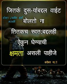 Nice Marathi Love Quotes, Marathi Status, Feelings Words, Sad Love Quotes, Good Thoughts, Attitude Quotes, Choices, Poems, Yoga