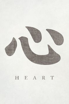 Japanese Calligraphy Heart, poster print