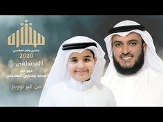 mo - YouTube Boho Chic Bedroom, Bedroom Decor, I 8, Lyrics, Youtube, Islamic, Wallpaper, Store