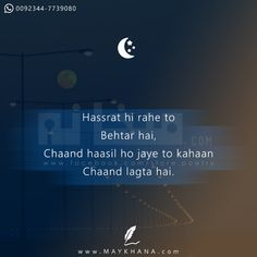 Urdu Funny Poetry, Love Quotes Poetry, Words Quotes, Music Quotes, Urdu Thoughts, Good Thoughts Quotes, Good Life Quotes, Hindi Quotes Images, Best Urdu Poetry Images