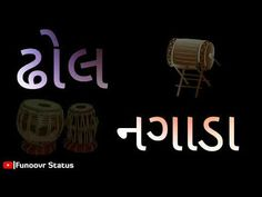 GEETA RABARI - Superhit Status | Dhol Nagada | ઢોલ નગાળા | Janmashtami s...