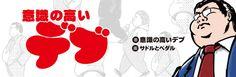 意識の高いデブ Comics, Comic Books, Comic Book, Comic, Cartoons, Comic Art, Graphic Novels