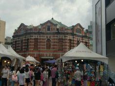 台北 西門紅樓