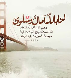 . . ربيْ أسألُك بعظمتك أن لآتَجعل للحزن مكان في قلب مسلم،وأن ضاقت بهم الأحوال يوماً،وسعهَا لَهم بَرحمتَك ياكريم. . . #يارب #مساء_الخير