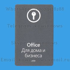 Microsoft Office Home And Business 2019 BOX Russian Russia Only Medialess T5D-03242 Microsoft Office Home, Home Office, Russia, Business, Box, Snare Drum, Home Offices, Store, Office Home