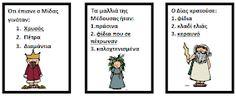 Δημιουργίες από καρδιάς... Greek, Blog, Greek Language, Blogging
