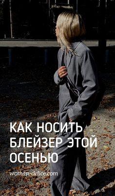 Осень-зима 2020-21 - образы с блейзером от топовых блогеров. #блейзер #тренды2021 #трендызима20202021 #образысблейзром #блейзер2021 #осеннийгардероб #зима2021 #образызима2021 #образынаосень #образыназиму My Mood, Casual Chic, Street Style, My Style, Fictional Characters, Women, Casual Dressy, Urban Taste, Women's