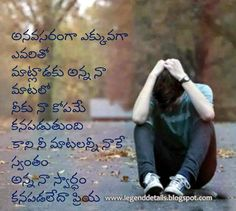 Telugu Love Quotes Amusing Telugusadmissyouquotesandlovefailuresayings  Telugu