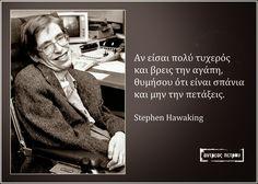 Λόγια από Μεγάλες Προσωπικοτήτες: Stephen Hawking Stephen Hawking, Greek Words, Things To Think About, Quotes, Inspiring People, Fictional Characters, Smile, Greek Sayings, Quotations