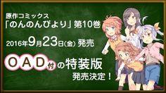 Una OVA para Non Non Biyori repeat el 23 de Septiembre.