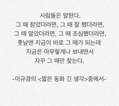 Wise Quotes, Famous Quotes, Qoutes, Inspirational Quotes, Korean Quotes, Korean Language, Condolences, Studyblr, Proverbs